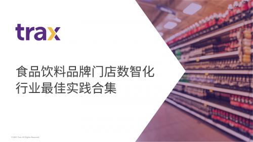 Trax在现场:门店数字化助力快消品执行效率提升